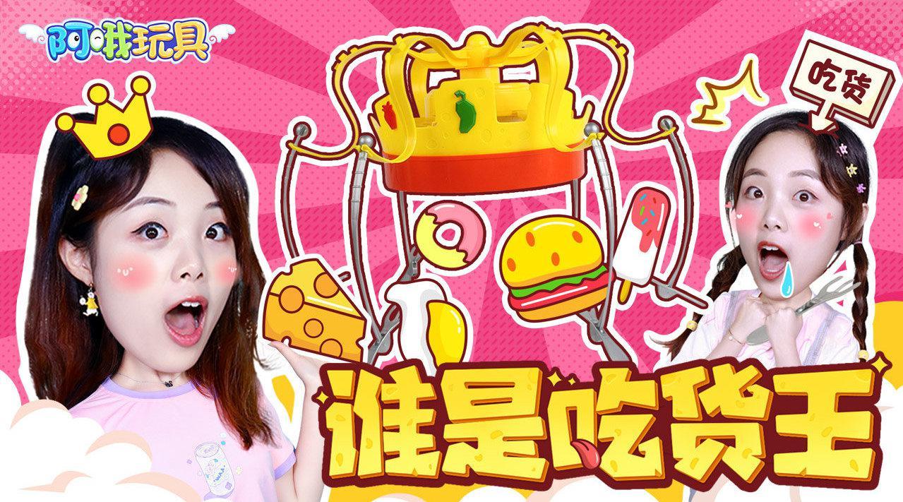 朋友们大家好~ 莹莹和桃子今天拿皇冠帽子玩具来挑战吃东西哦!……