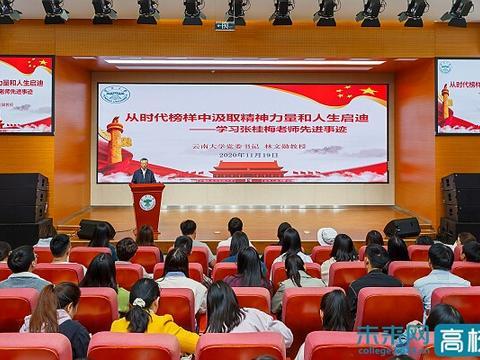 学习张桂梅老师先进事迹 云南大学党委书记与学生同上一堂思政课