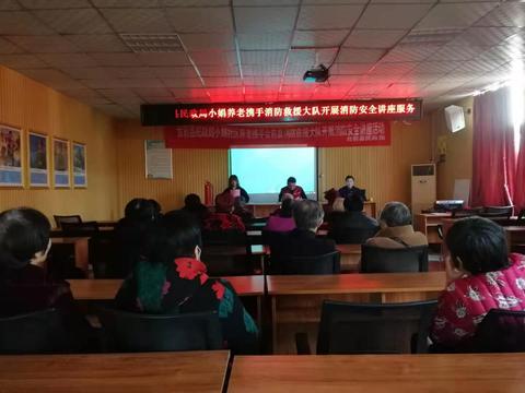 台前县民政局小娟社区养老联合消防救援大队开展消防安全讲座服务