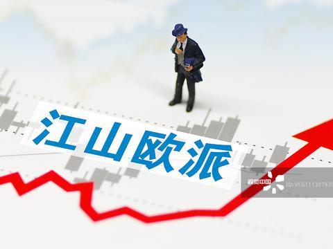 江山欧派拟再融资扩产 净利润连续九年持续增长
