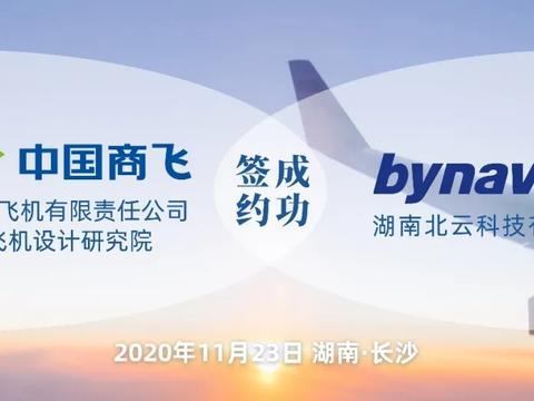 中国商飞与北云科技达成合作,北斗高精度组合导航助力国产大飞机