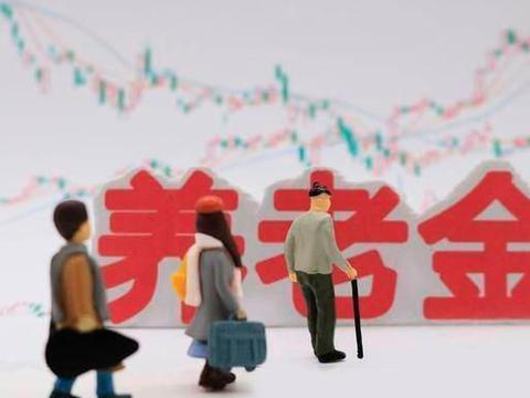 """今年养老金全面完成,2021能迎""""十七连涨""""?退休人员或受影响"""