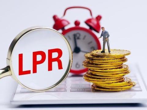 个人房贷利率正式挂钩LPR 影响到底有多大?