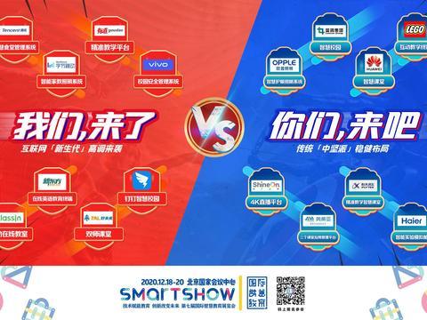 国际智慧教育展:那些莅临SmartShow2020的新生代与中坚派名门