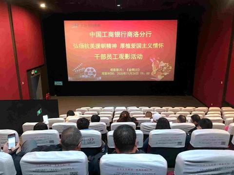 工行商洛分行组织员工观看爱国主义教育电影