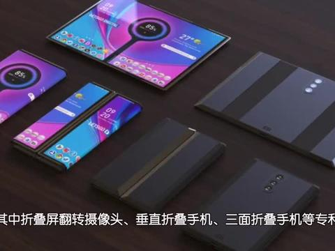 小米折叠屏手机曝光:外观设计大胆,弹出式相机瞩目