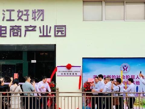 湛江市新阶联实践创新基地正式揭牌成立