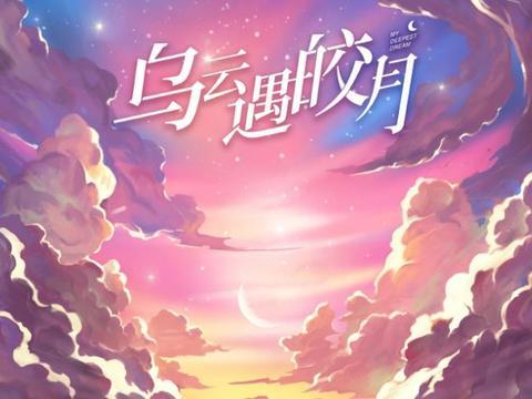 《乌云遇皎月》开机不久,李一桐又有新剧将袭,合作顶流男艺人!