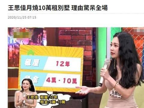 38岁阔太王思佳宁愿租房也不买房!声称:不缺钱,租房能体验生活
