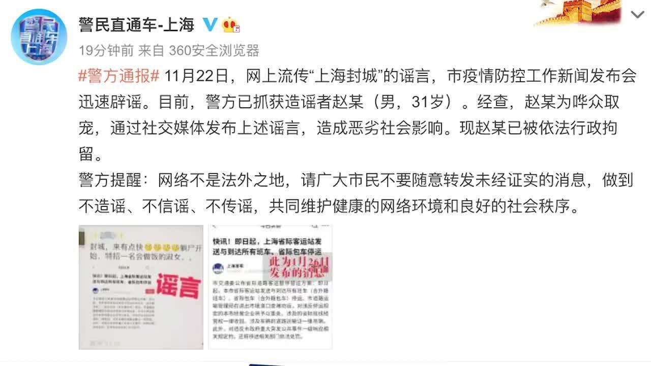 31岁男子造谣上海封城被行拘:为哗众取宠散布谣言