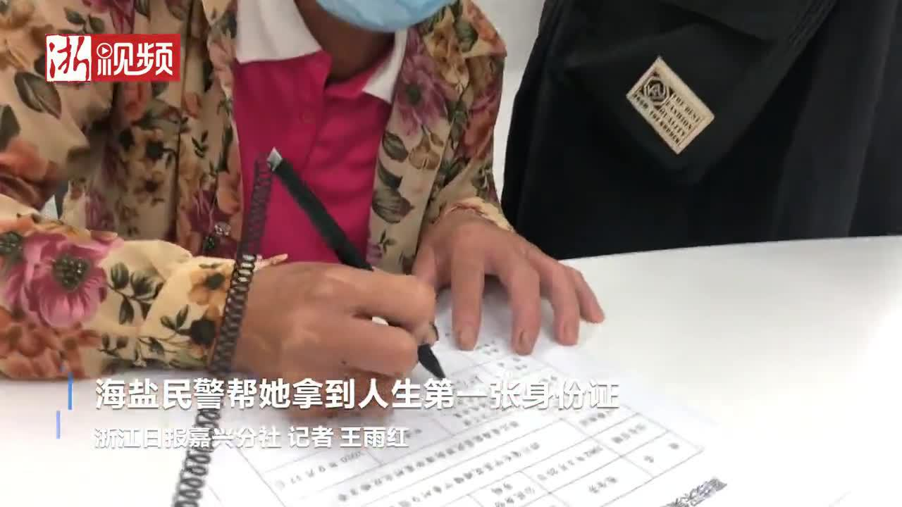 """""""隐形""""58年!海盐民警帮她拿到人生第一张身份证"""