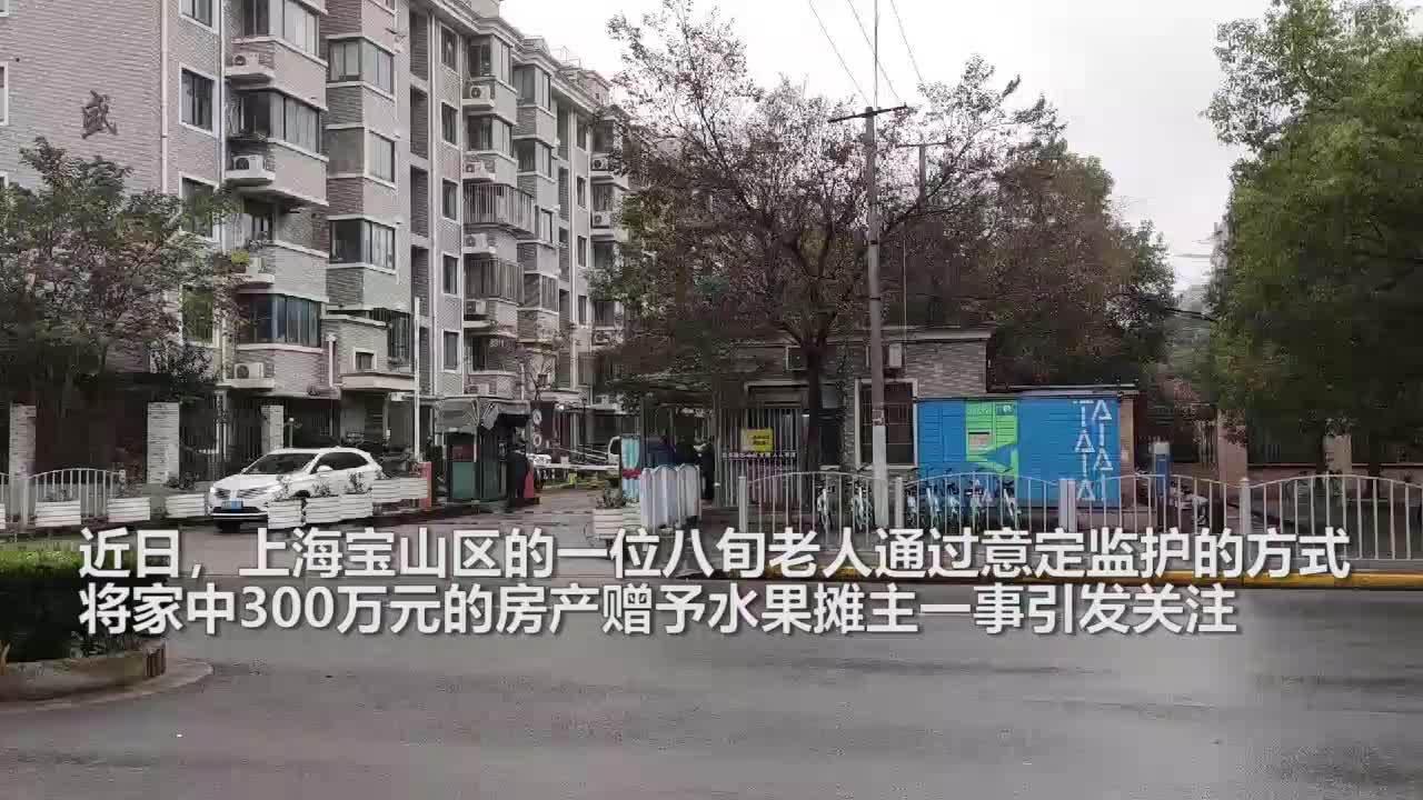 上海 普陀区公证处回应八旬老人将300万房产赠予水果摊主:家属若……