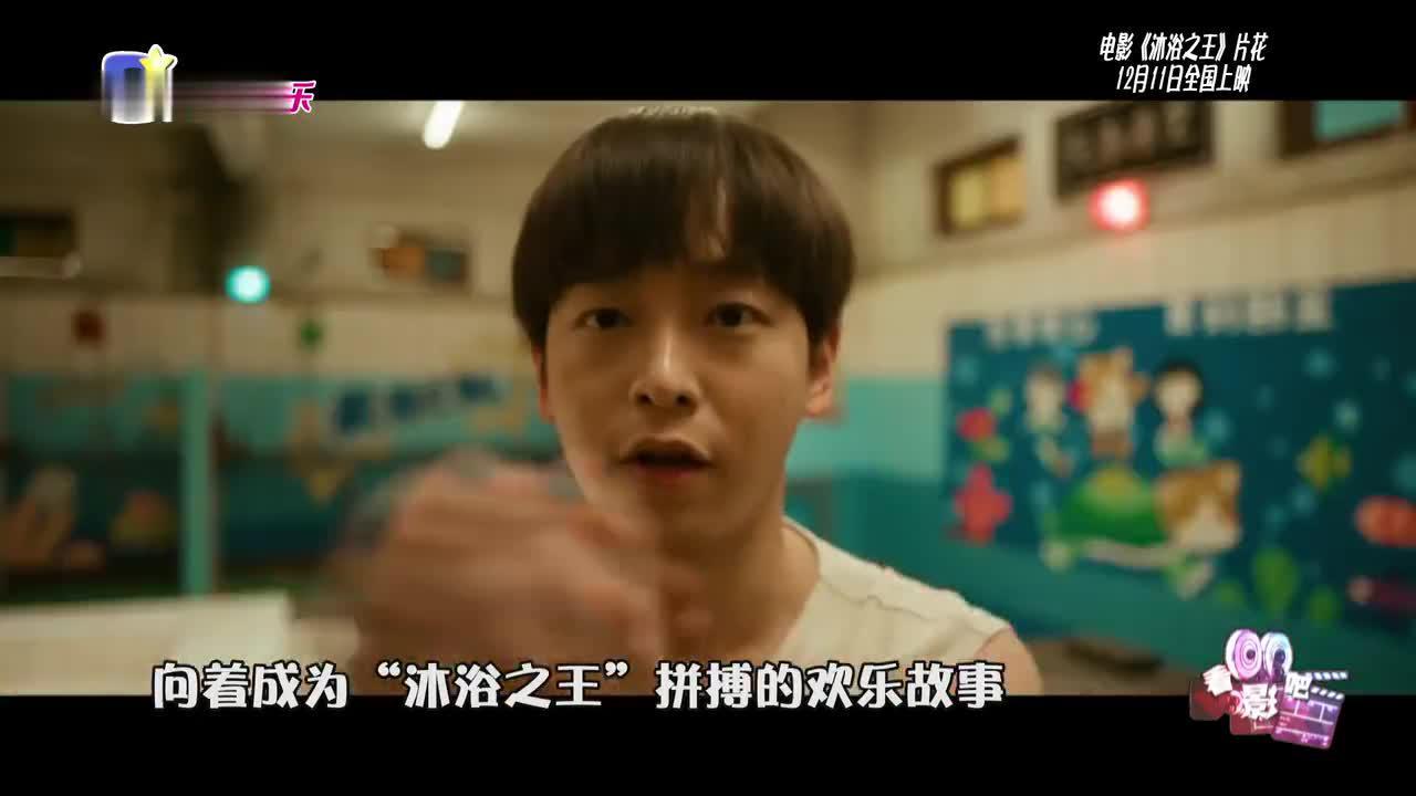 彭昱畅 乔杉领衔主演喜剧电影《沐浴之王》12月11日上映