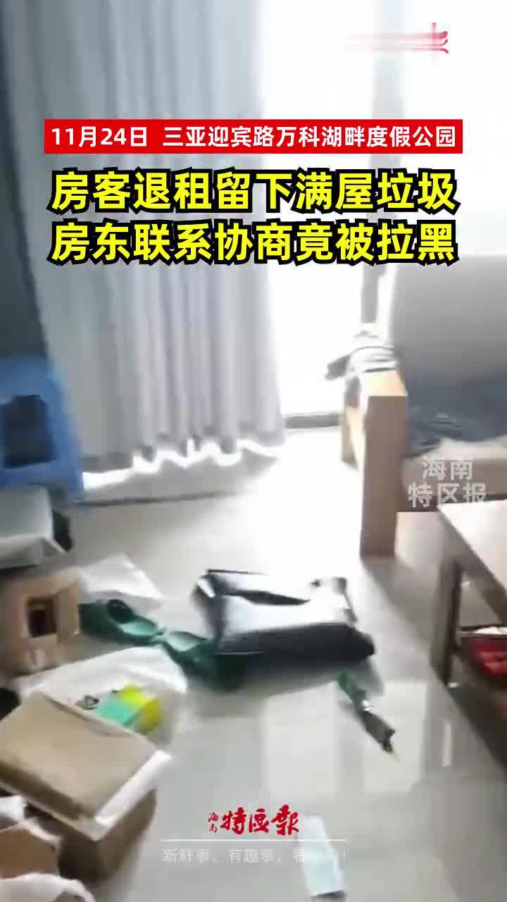 三亚一套三居室的房子出租给两名年轻女子……