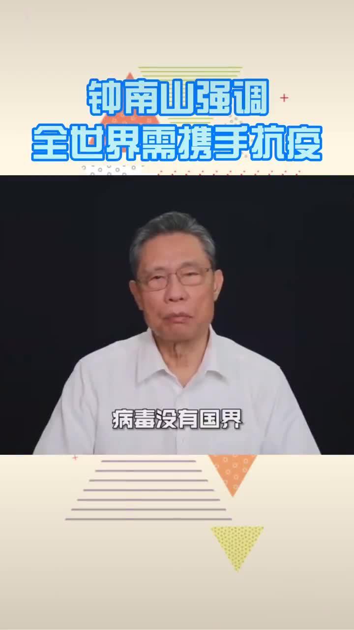 钟南山强调全世界需携手抗疫
