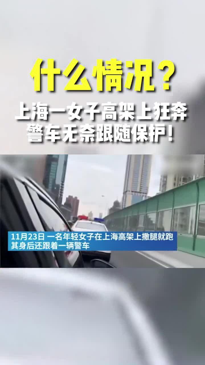 11月23日 上海某高架道路上什么情况?……