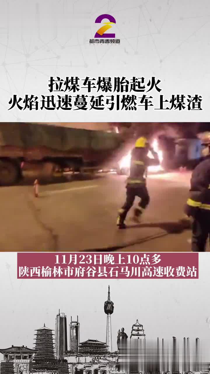 紧急救援!陕西榆林一拉煤车爆胎起火…………