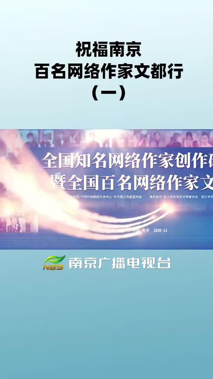 11月24日,文学之都南京迎来了一场网络文学交流的盛会……