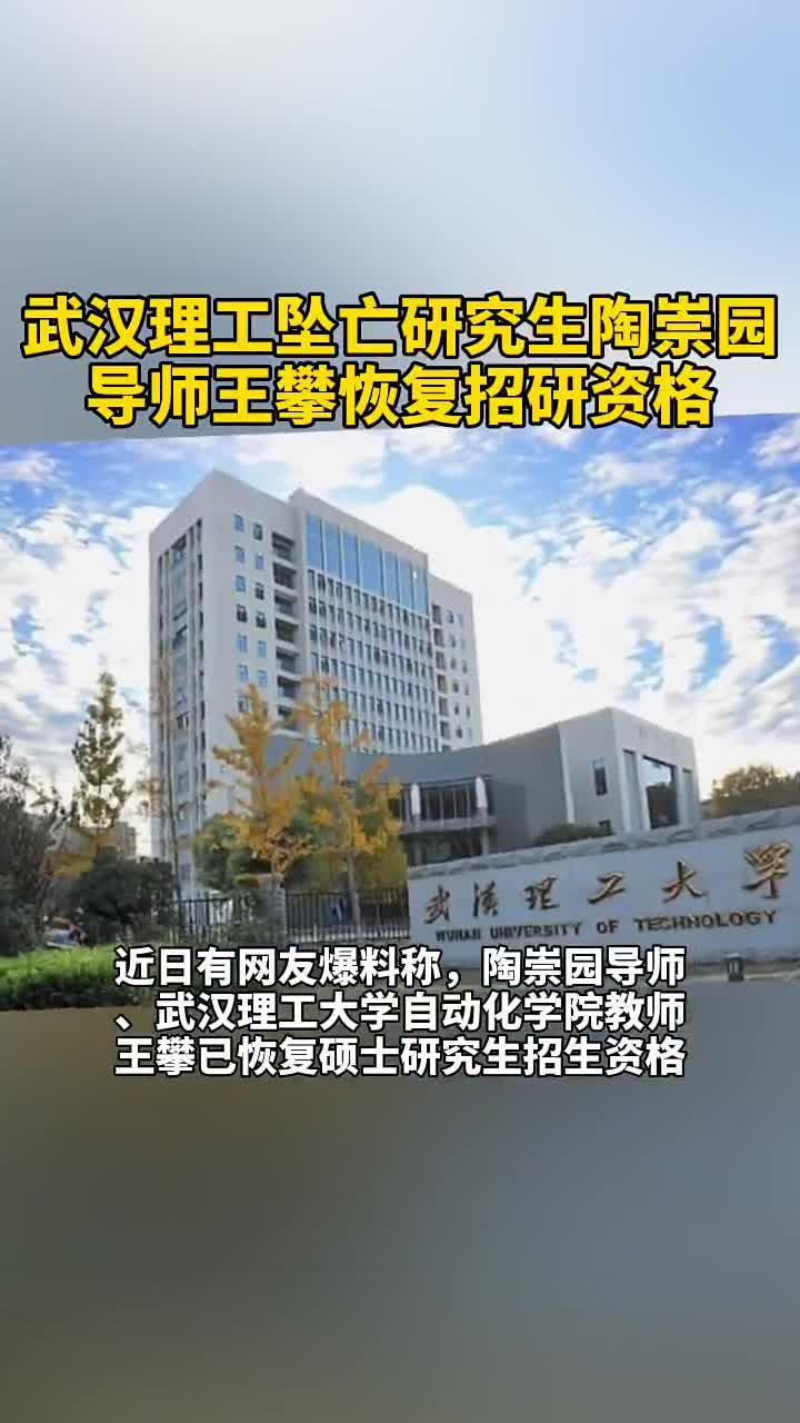 武汉理工坠亡研究生陶崇园 导师王攀恢复招研资格