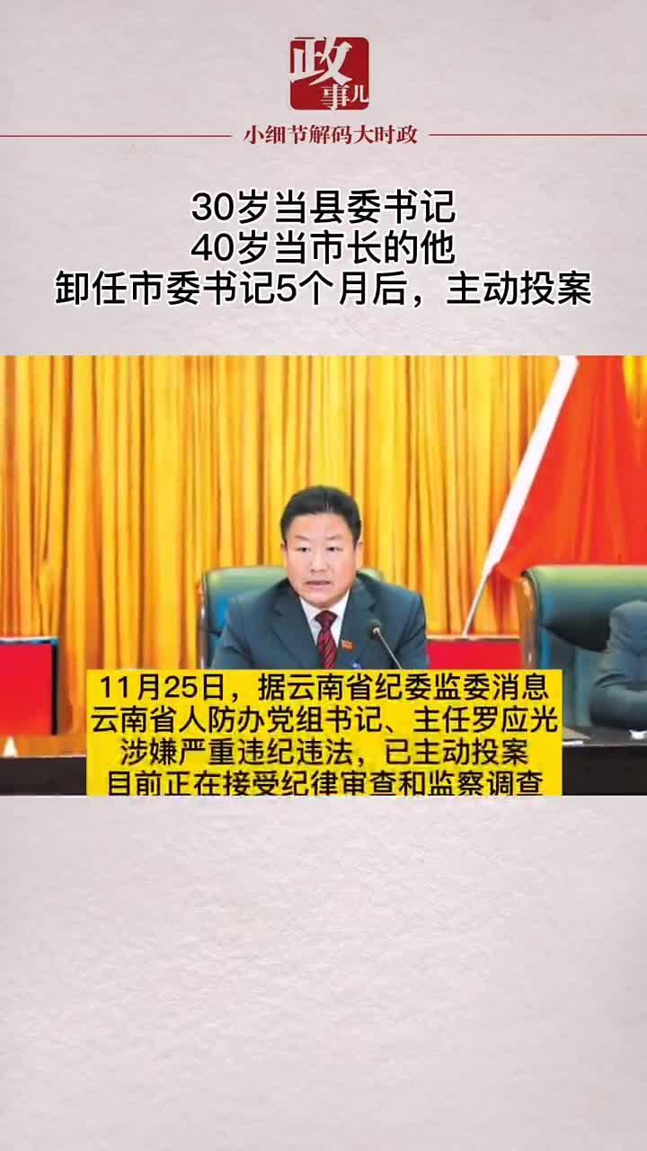 30岁当县委书记,40岁当市长的他,卸任市委书记5个月后…………
