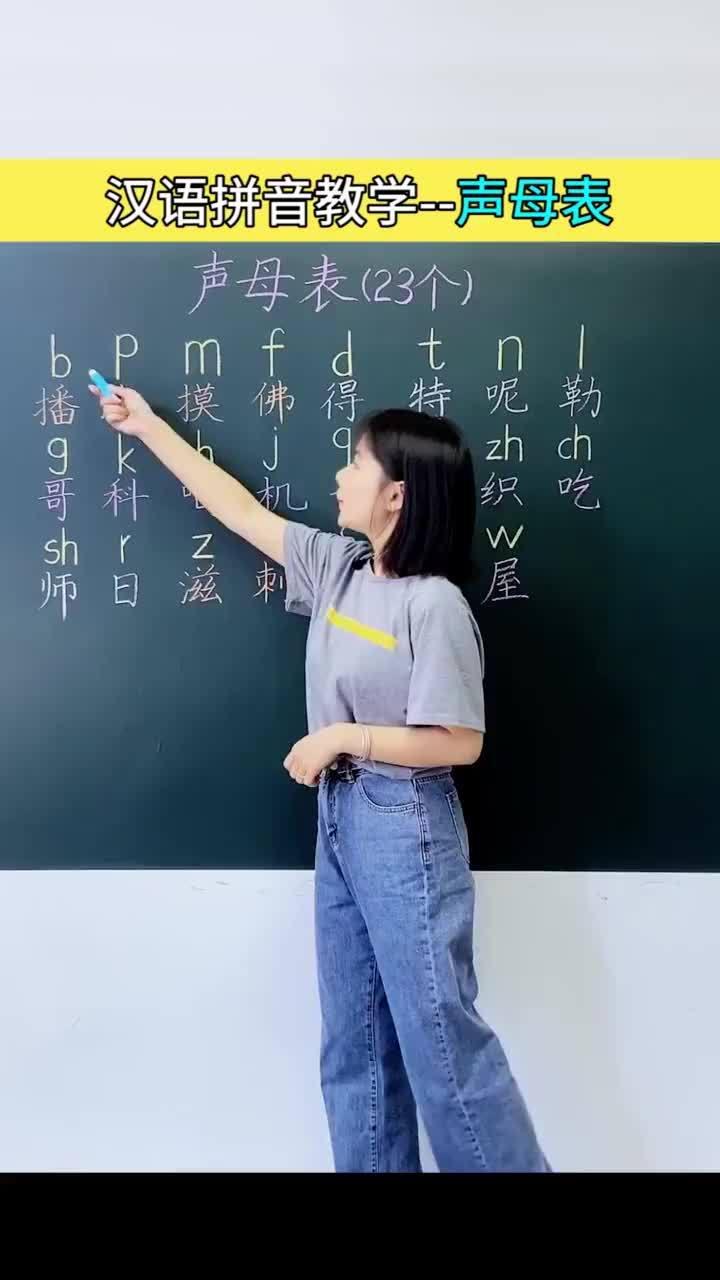 学拼音必须收藏的声母表,孩子一听就会,跟着读几遍吧~
