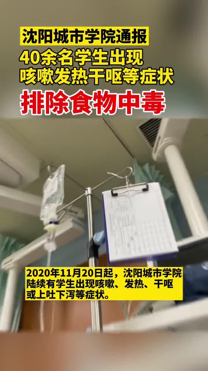 """沈阳城市学院通报""""40余名学生出现咳嗽发热干呕等症状"""":排除食……"""