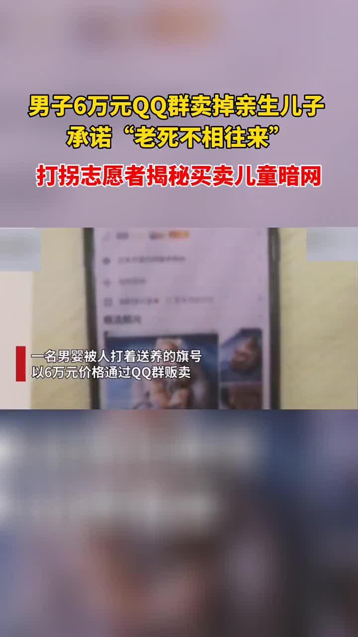 男子6万元QQ群卖掉亲生儿子 …………