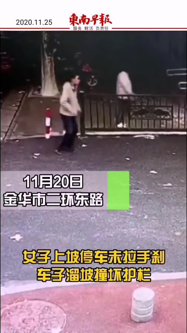 11月20日,浙江金华一女子上坡停车未拉手刹…………