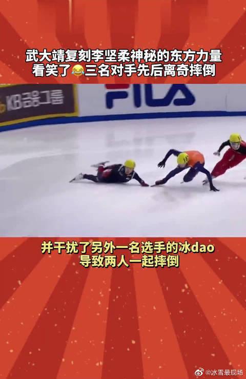 短道速滑名场面:三名对手先后离奇摔倒……