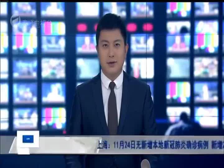 上海:11月24日无新增本地新冠肺炎确诊病例 新增2例境外输入病例
