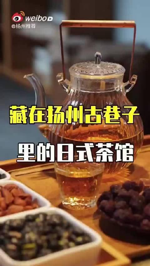 藏在扬州老巷子里面的日式茶馆🍵