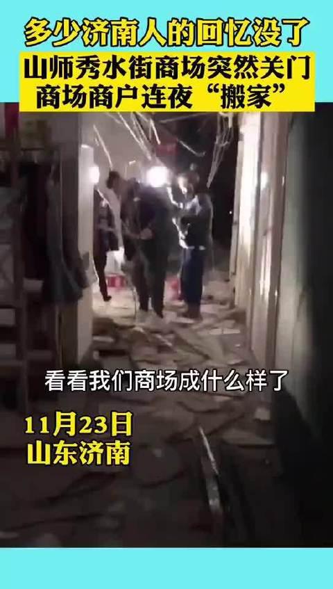 济南山师秀水街商场突然关门,商户连夜搬家,内部装修几乎都被砸……