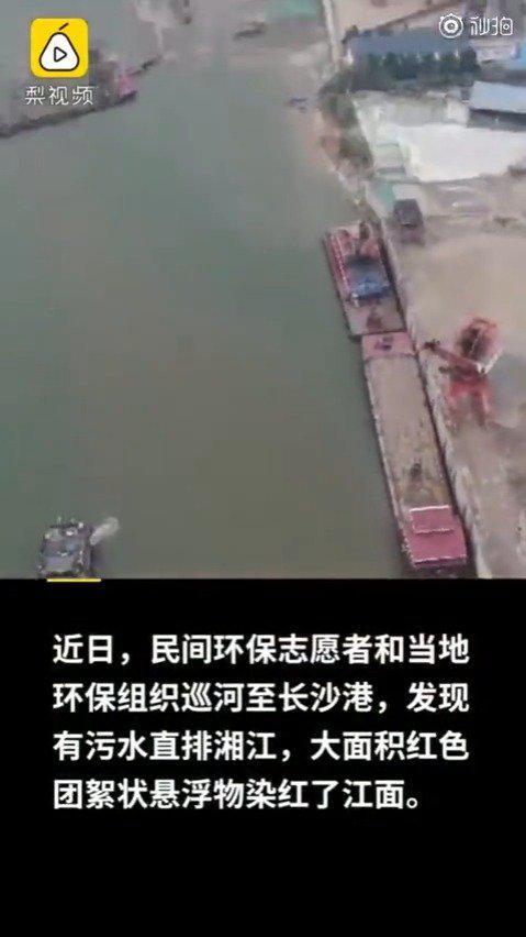 长沙湘江段遭污染江面变红,官方:责令涉事单位整改