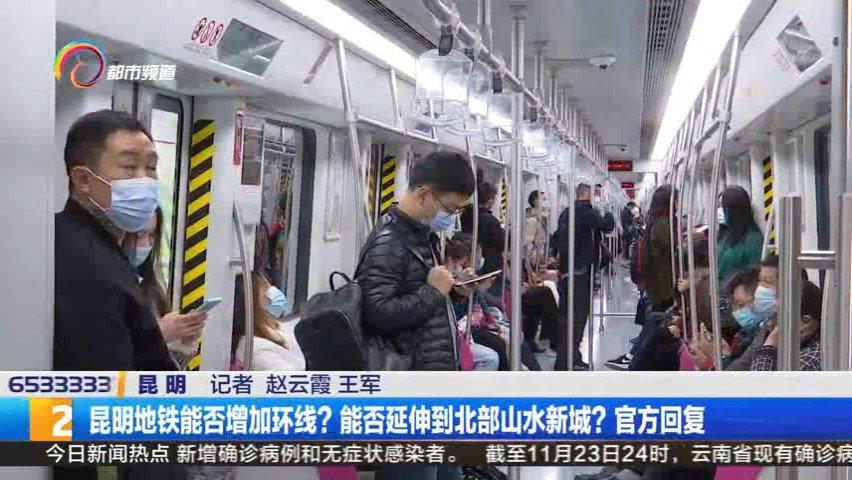 昆明地铁能否能否延伸到北部山水新城?