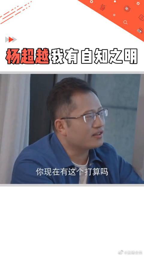 人间清醒杨超越在采访中表示:我有自知之明!