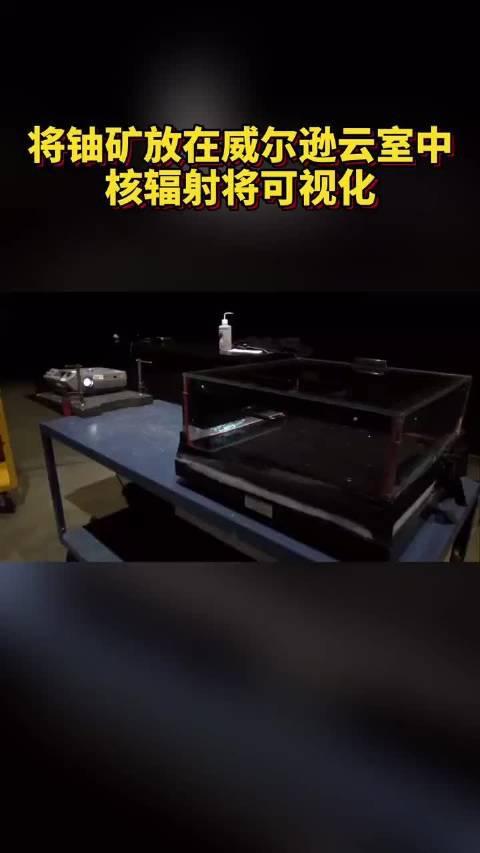 将铀矿放在威尔逊云室中,核辐射将可视化! (中国能源报)