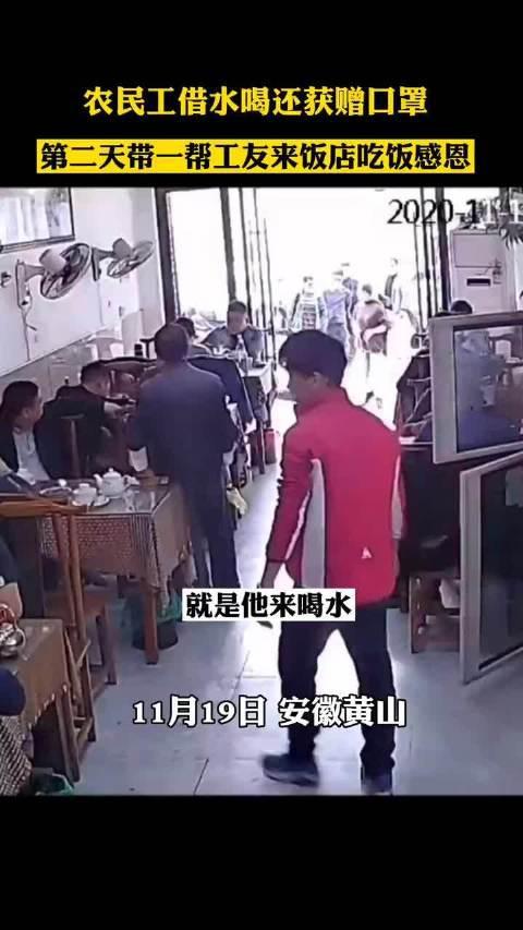 近日,安徽黄山市,一农民工兄弟到一饭店跟老板娘借水喝…………