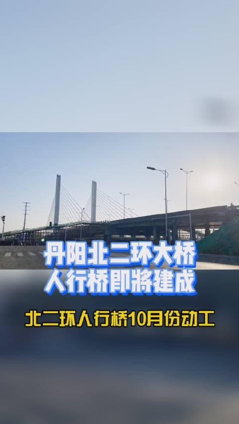 丹阳又一便民工程,丹阳北二环大桥人行桥即将建成