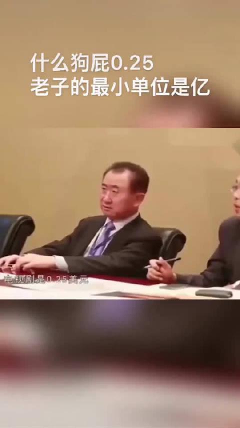 王健林:什么狗屁0.25
