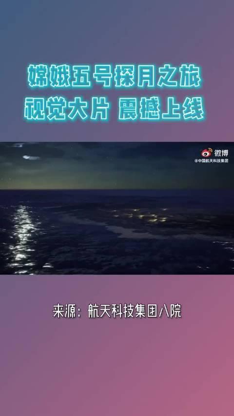 嫦娥五号探月之旅视觉大片,震撼上线!