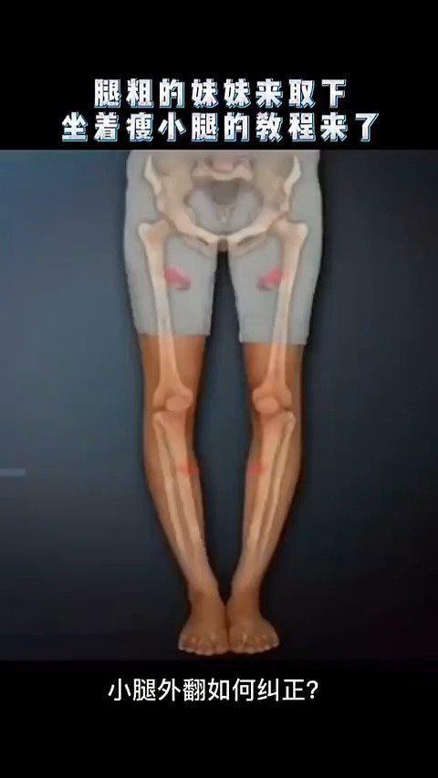 坐着就能瘦小腿,改善各种小腿外翻腿型不好等问题