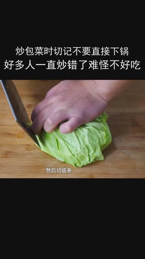 炒包菜时,切记不要直接下锅,好多人一直炒错了,难怪不好吃