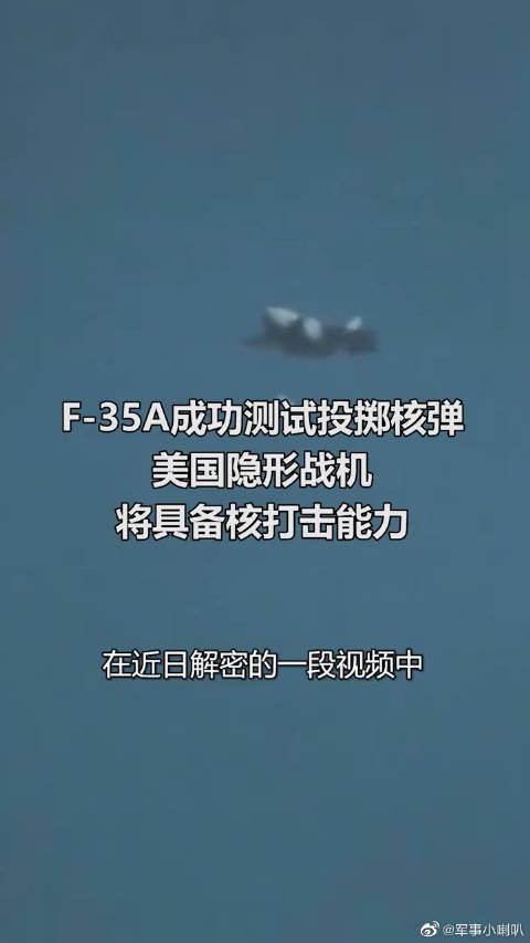 F-35A成功测试投掷核弹,美国隐形战机将具备核打击能力