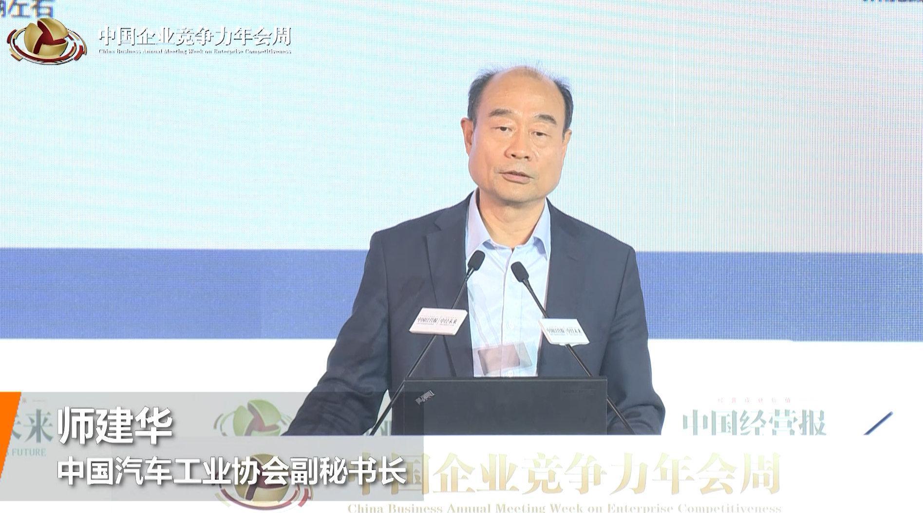 中国汽车工业协会副秘书长师建华:2035年市场上没有纯粹意义上的……