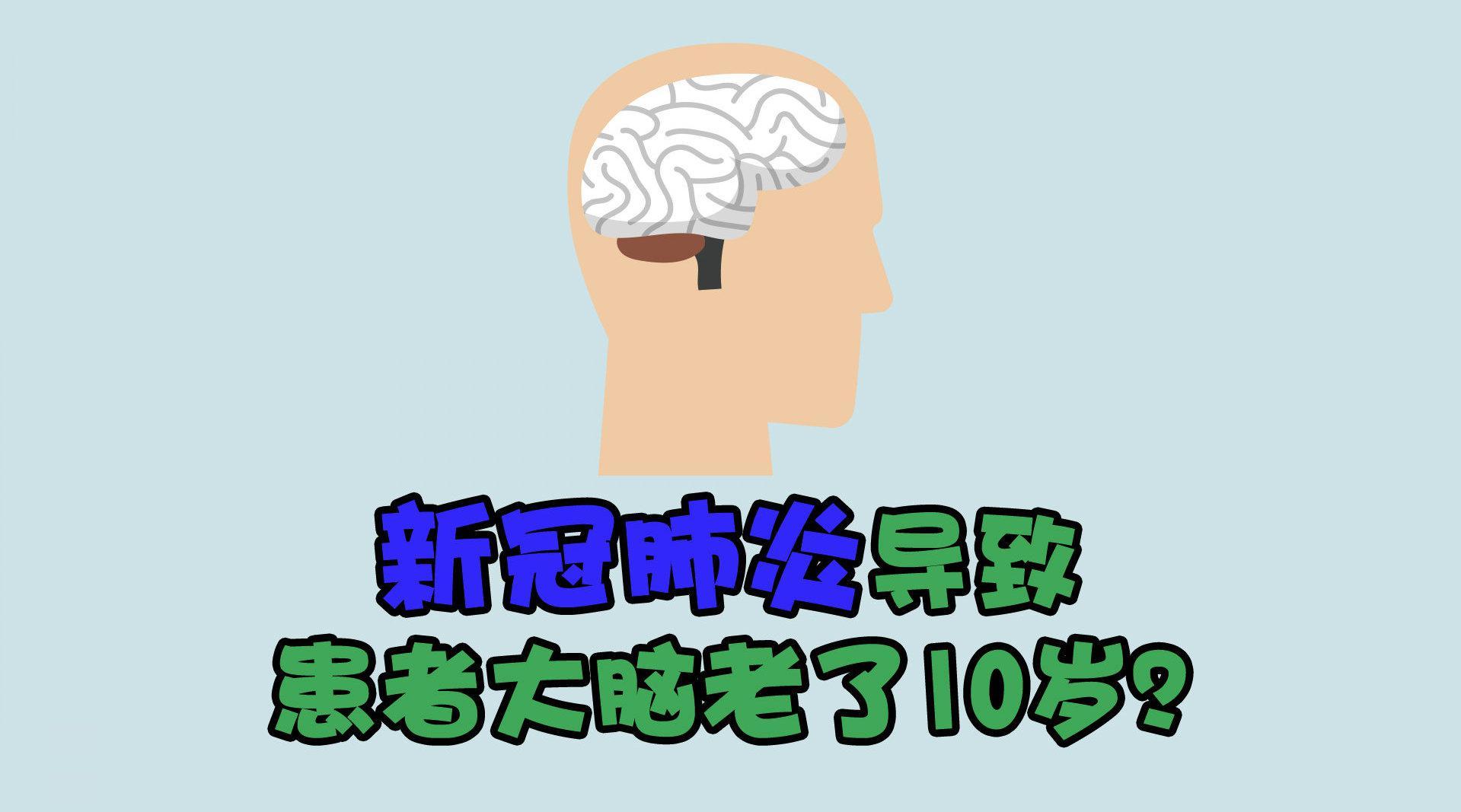 新冠肺炎导致患者大脑老十岁?抗病毒才是关键