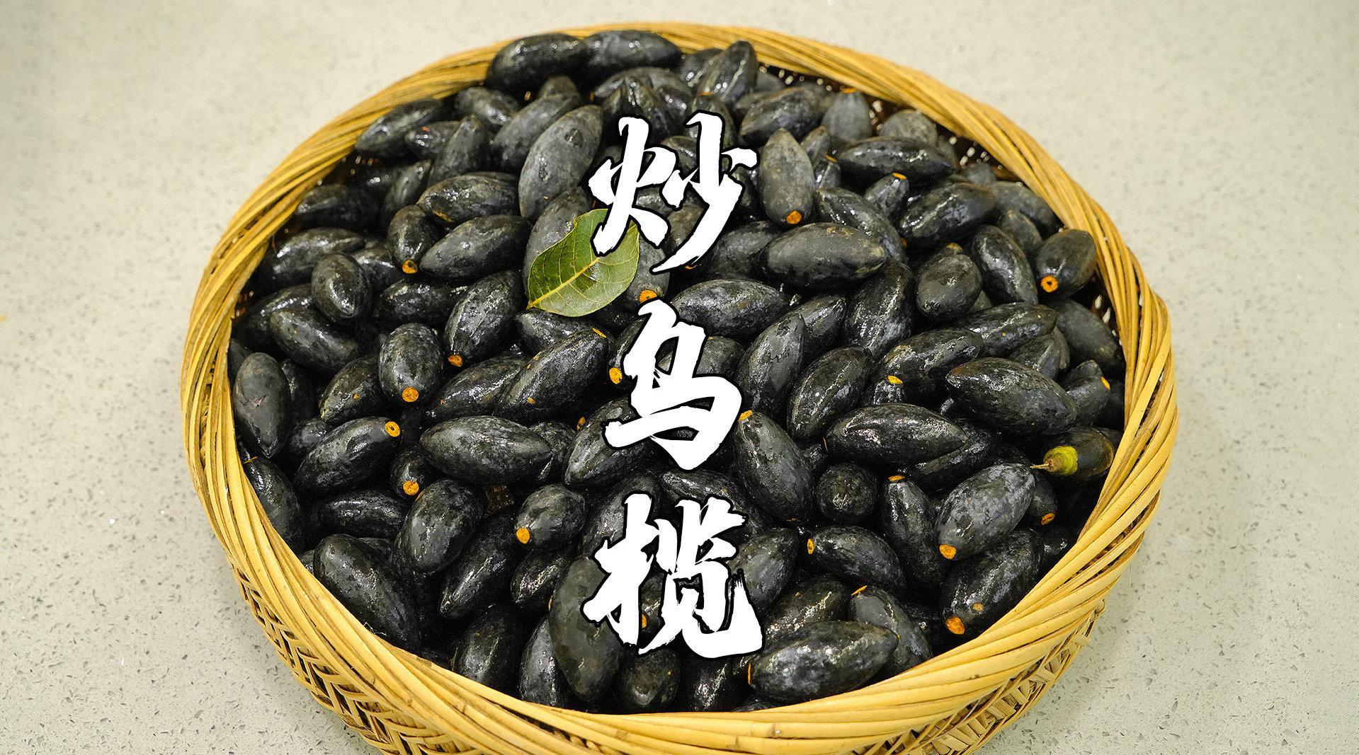 炒乌榄,乌橄榄潮汕农村传统做法,早餐配白粥最爱杂咸。