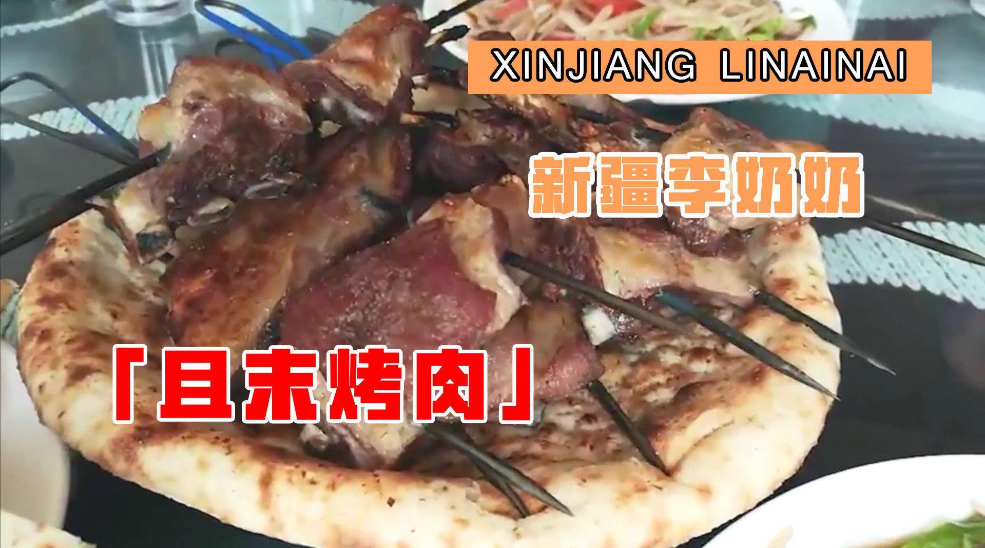 新疆李奶奶在且末吃烤肉,肉质鲜嫩多汁…………