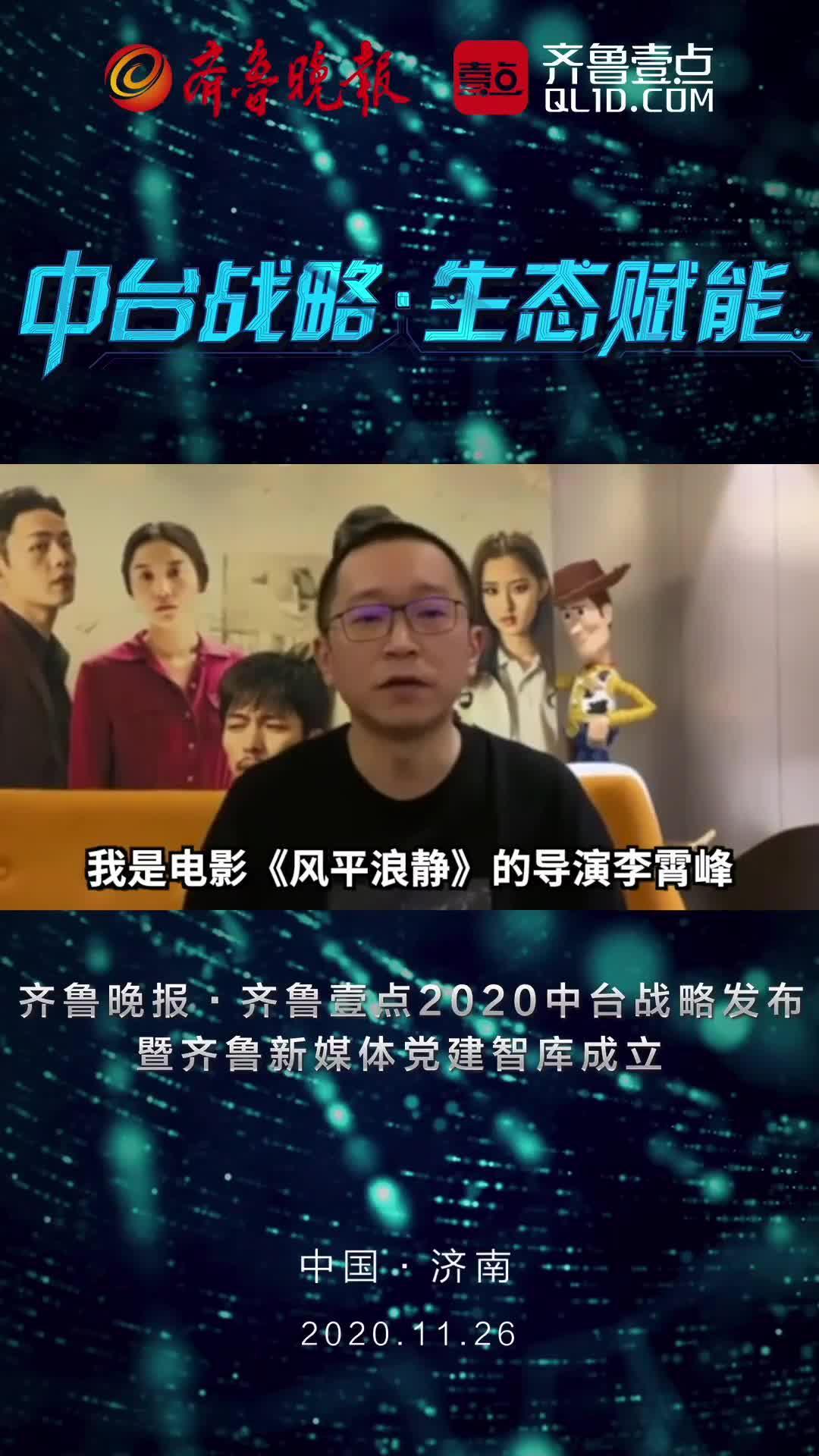 果然视频|电影《风平浪静》导演李霄峰祝中台战略发布会圆满成功