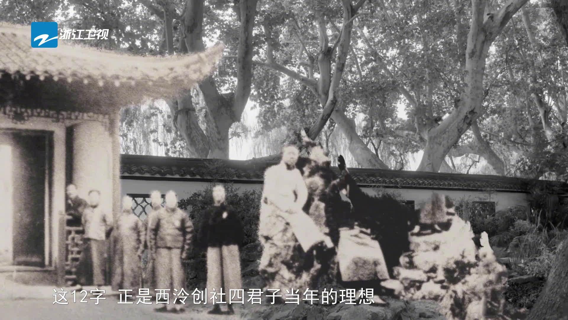 """纪录片《西泠印社》现场""""神""""还原一张1913年的大合照"""