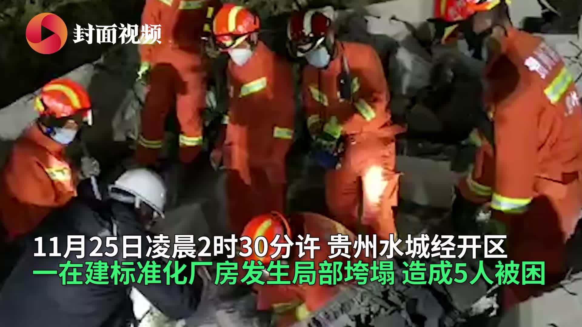 突发!贵州水城在建厂房发生局部垮塌五人被困 已致一人死亡